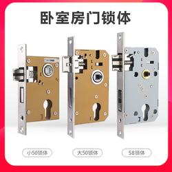 卧室门锁配件小50锁体房门室内门锁锁体锁芯通用型木门房门锁锁舌