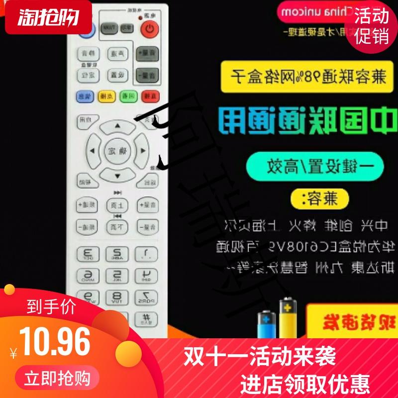中国联通通用网络机顶盒遥控器中兴全系列 上海贝尔 适用创维通用
