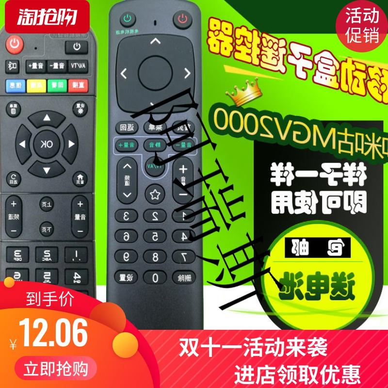移动魔百盒 咪咕网络电视机顶盒MGV2000 CM113Z遥控器 南传 原装