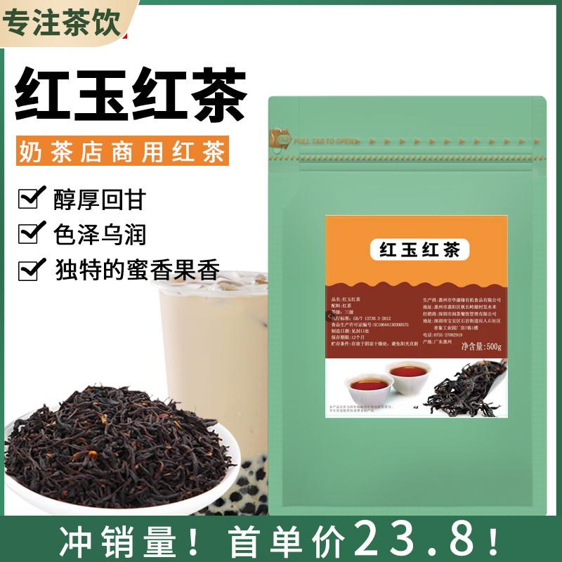 紅玉茶500グラム皇茶御茶貢茶真珠ミルクティー店商用袋入り散茶紅茶ミルクティー専用