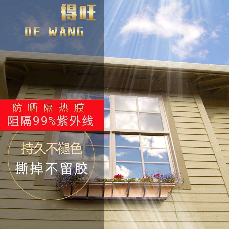玻璃贴膜家用窗户贴纸防晒隔热膜单向透视阳台遮光窗纸移动窗贴纸