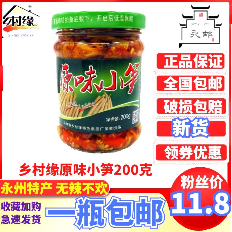 双牌乡村缘原味小笋湖南永州特产生态下饭菜熟食剁椒竹笋单瓶包邮