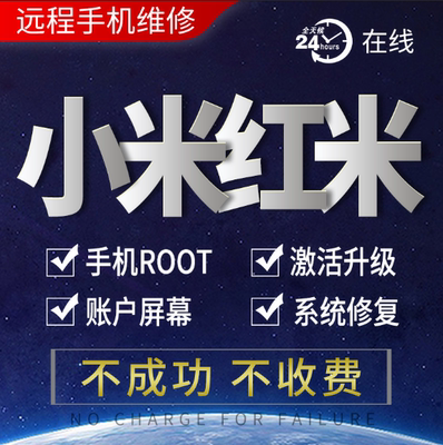 小米9/8/mix3/红米note7/6A/K20秒解bl解锁手机老账号锁ROOT刷机5