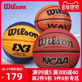 wilson篮球7号耐磨复刻学生用球