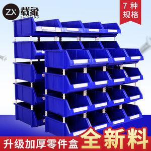 载象塑料仓库货架零件盒 分类周转箱塑料物料架 储物架塑料托盘