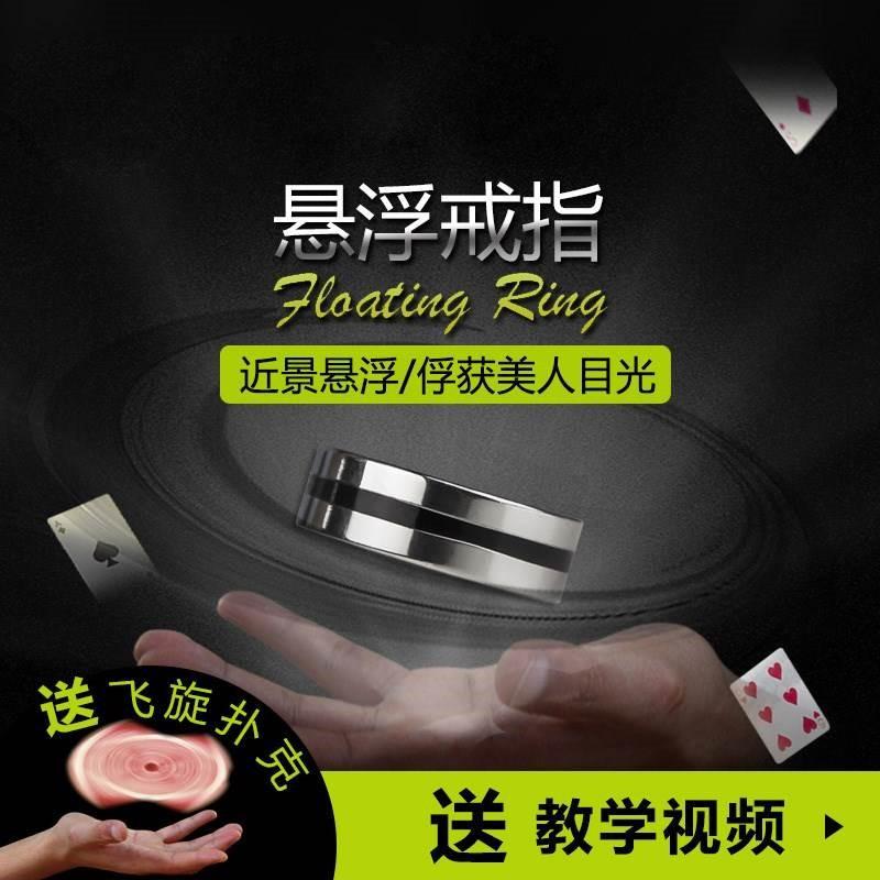 飘浮蜂鸟神秘戒指牌牌飞旋悬浮会道具飞的扑克漂浮扑克魔术
