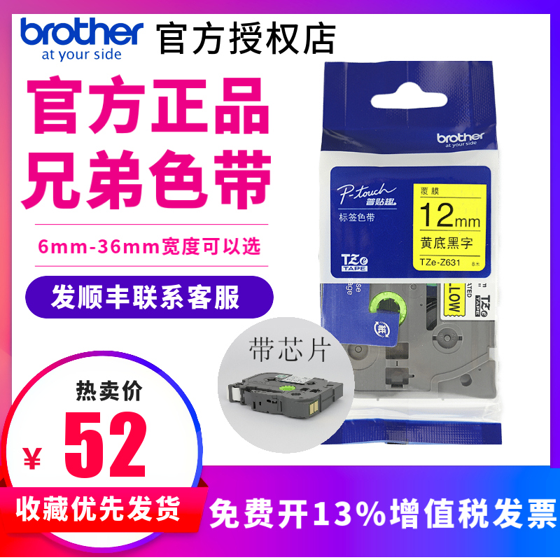 brother兄弟标签机色带12mm芯片标签纸TZe-Z231 TZe-Z631 Z621 Z221兄弟PT-D200 E100B E115 P700 D210 p900