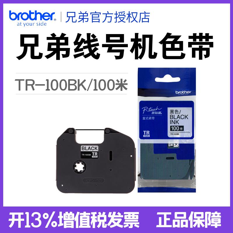 原装兄弟线号机色带TR-100BK模切旗帜Fle-2511  651 1751  兄弟标签机色带PT-E800T  PT-E800TK  PT-E800TKW