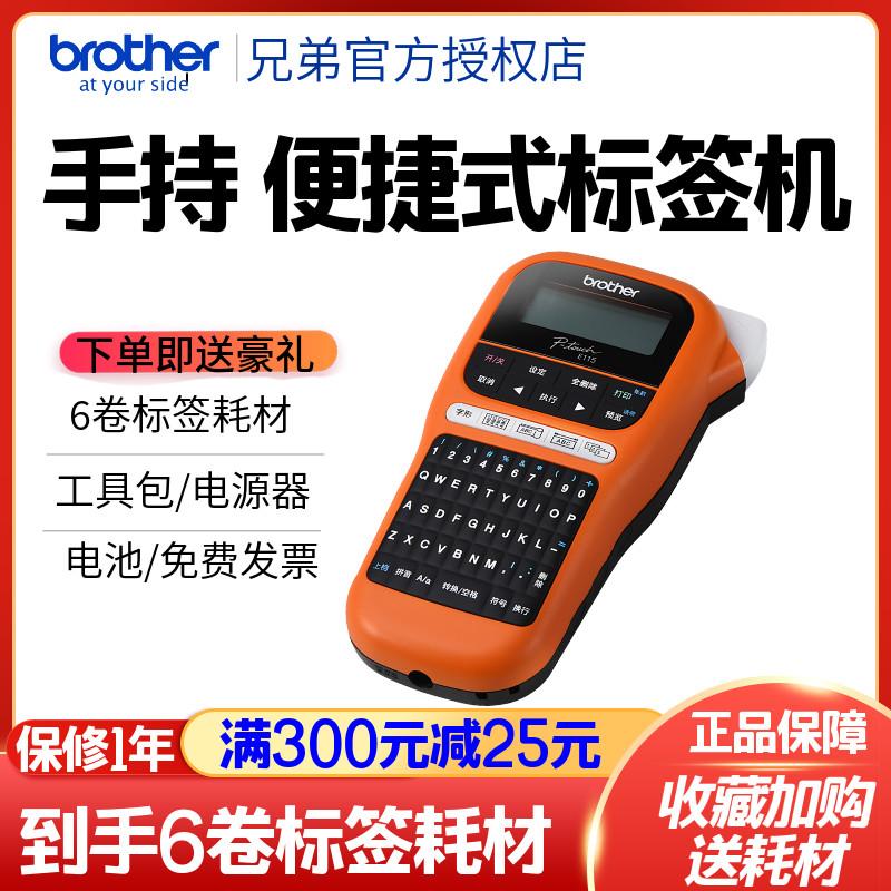 兄弟标签机PT-E115便携式手持小型电力电信通讯不干胶线缆通信机房户外布线网线标签机兄弟PT-E100b pt-d210