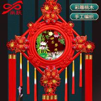 尚跃中国结挂件客厅大码桃木福字招财玄关背景墙平安家居喜庆装饰