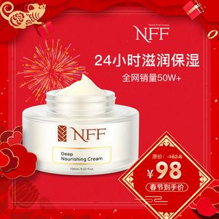 NFF燕麥面霜女補水滋潤抗皺潤膚保濕霜高光素顏霜乳液377精華