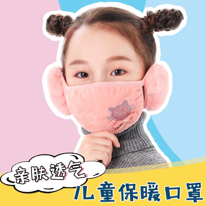 儿童口罩女童冬季可爱男宝宝小孩专用个性护耳护脸保暖防冻脸加厚