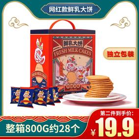 网红推荐叮咚熊鲜乳大饼老式饼干