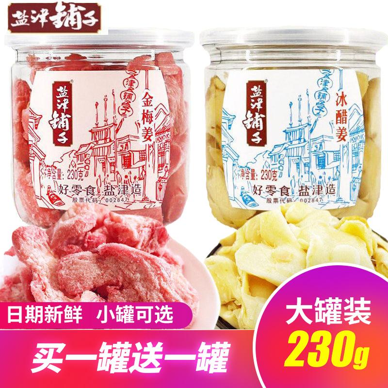 盐津铺子金梅姜230克罐装冰醋姜