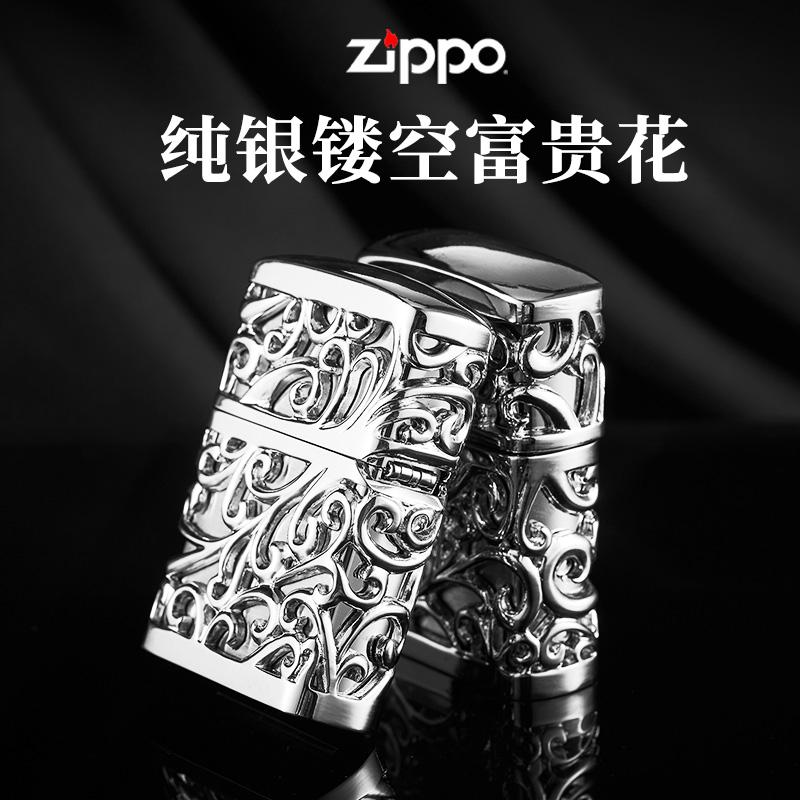 925纯银打火机zippo正版加厚超重盔甲机zppo旗舰店官方正品富贵花