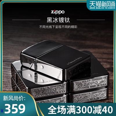 打火机zippo正版黑冰镀钛1941送男士男友生日礼物刻字ZPPO旗舰店