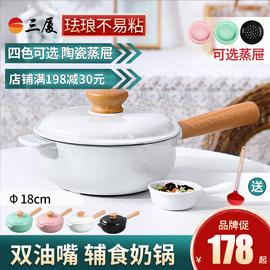 三厦 奶锅珐琅锅婴儿宝宝辅食锅铸铁锅珐琅不粘锅陶瓷蒸屉搪瓷锅