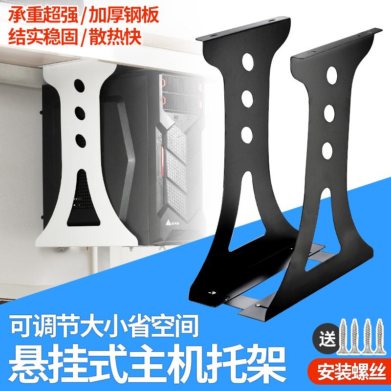 支架子壁挂托架配件公桌下机箱托吊架固定悬挂台式电脑主机架办