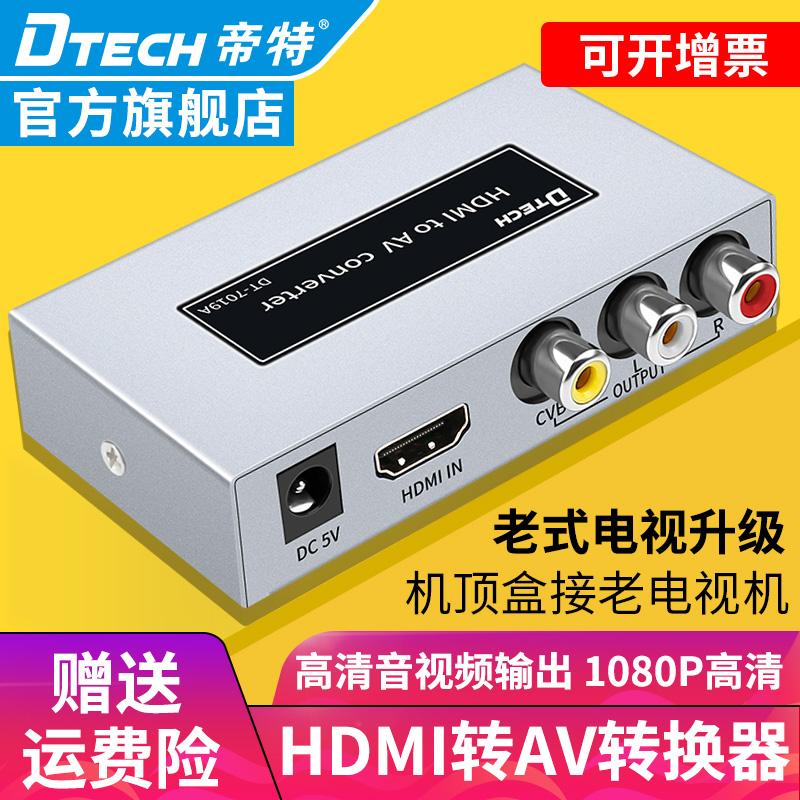 帝特DT-7019A HDMI转AV高清转换器高清1920x1080分辨率电视电视