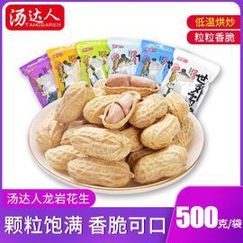 汤达人龙岩多味五香咸干盐水蒜香炒货熟花生米带壳下酒菜休闲零食图片