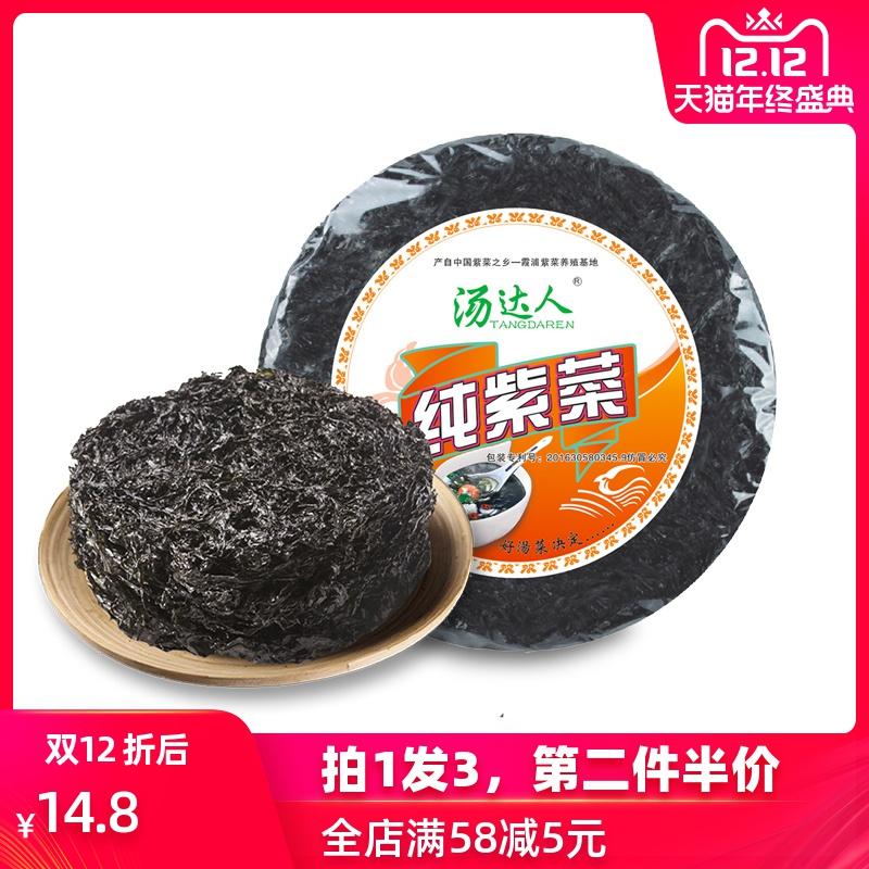 汤达人 霞浦干紫菜干货50g*3袋福建紫菜包饭蛋花汤无沙免洗干海苔