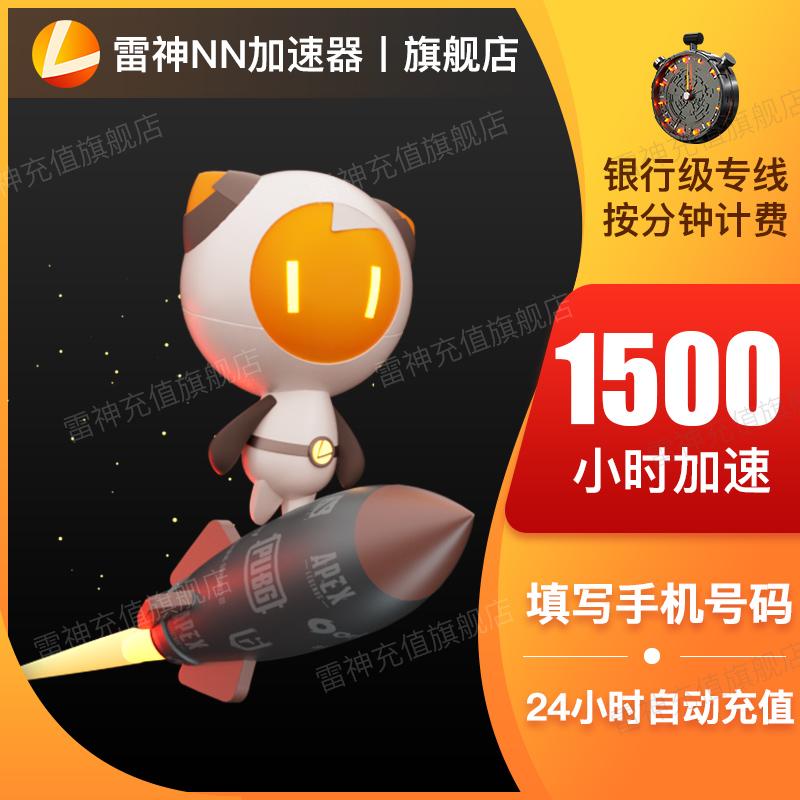 雷神1500小时折扣steam加速器(用77元券)