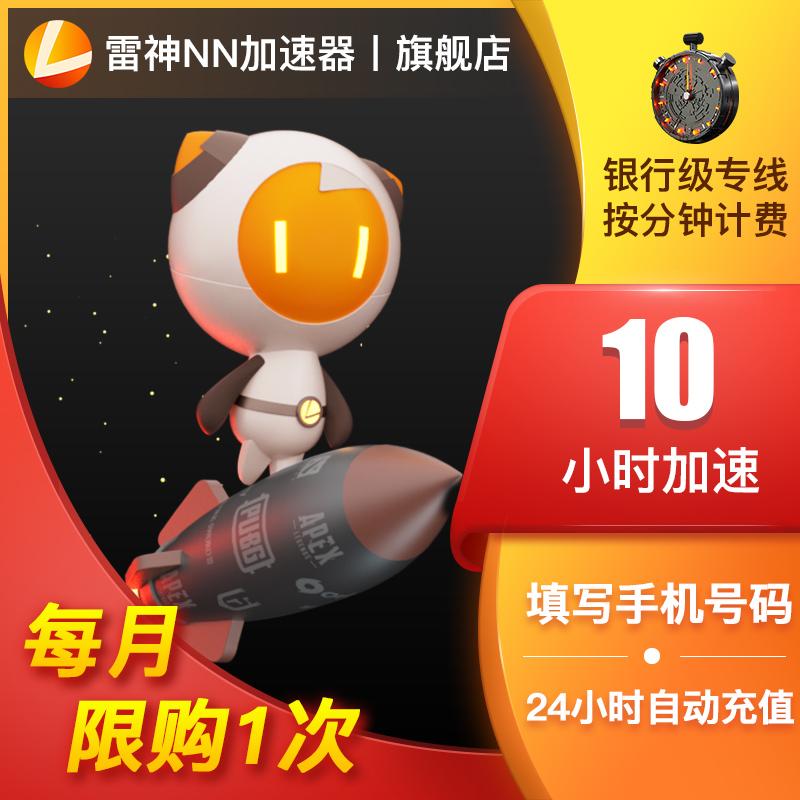 雷神加速器10小时steam吃鸡网络游戏加速吃鸡神器自动充值加速uu