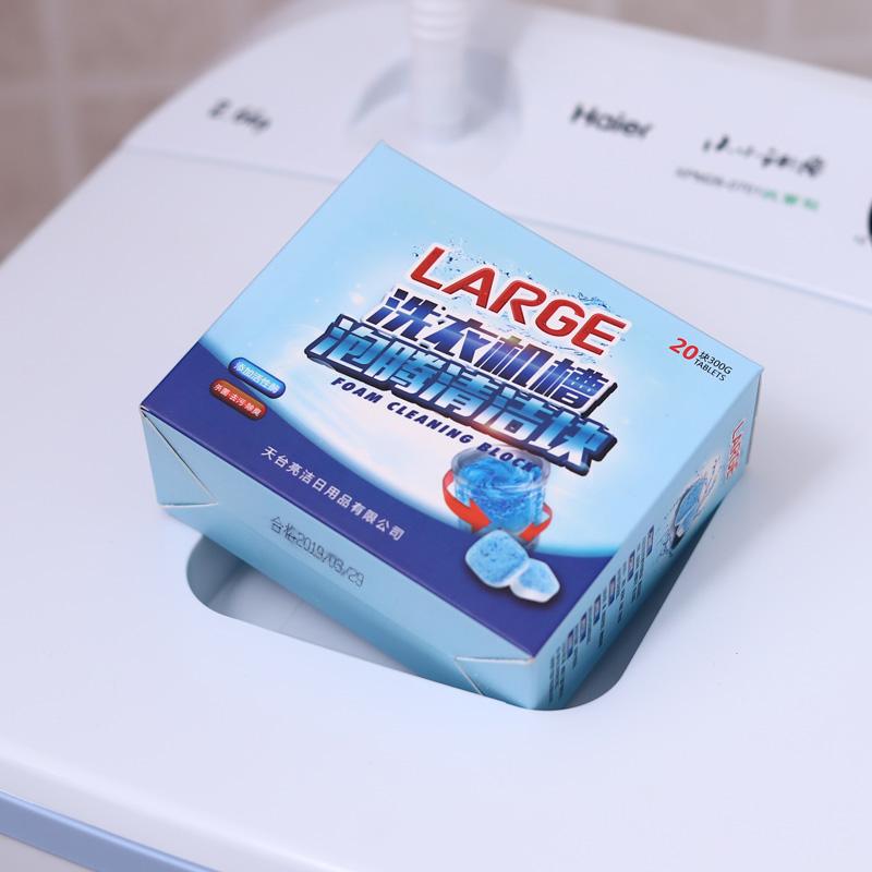 洗衣机槽清洗剂泡腾片全自动滚筒式消毒杀菌泡腾清洁片去污渍神器