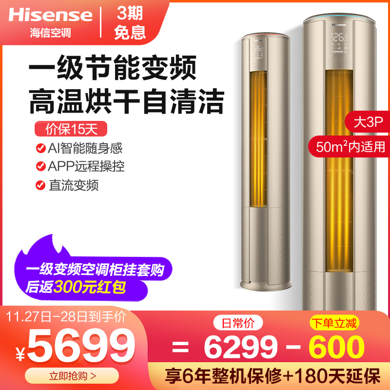 Hisense 3 HP air conditioner vertical cabinet machine level 1 energy saving frequency conversion living room smart phone control 72720