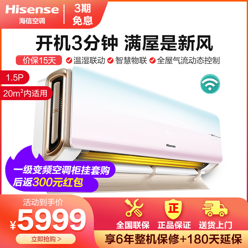 Hisense fresh air oxygen increase primary energy efficiency 1.5p air conditioner WiFi IOT hanging wall mounted 35800