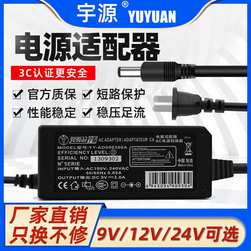 宇源12V2A 12V3A 9V3A 24V1A电源适配器开关电源线通用监控路由器