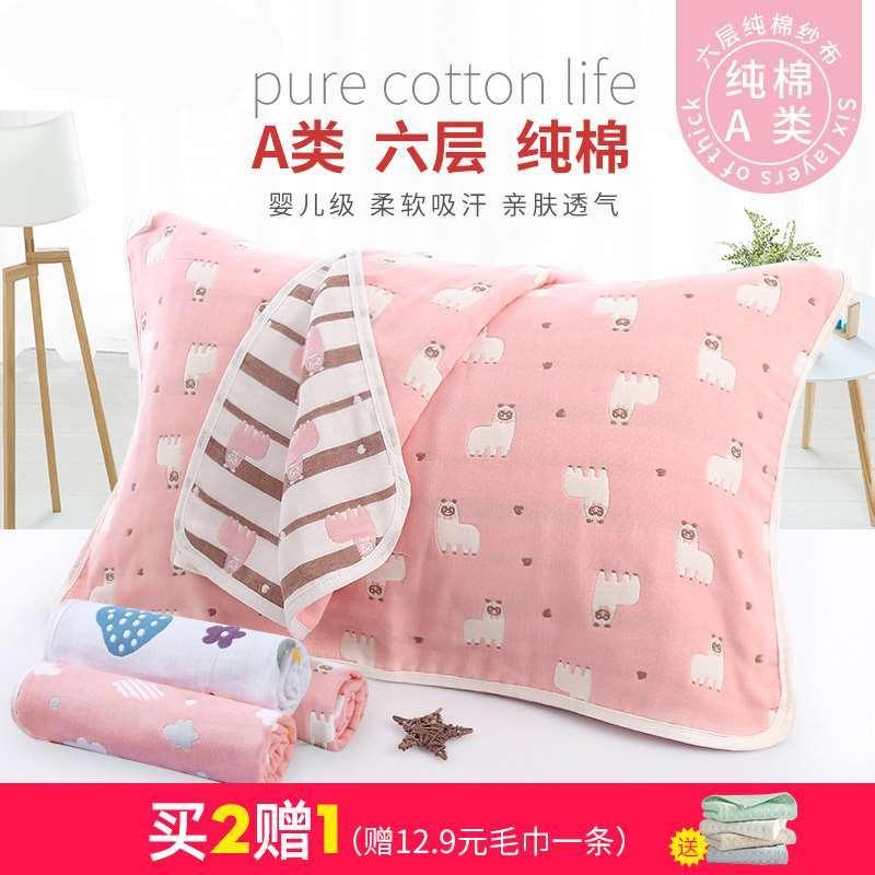 单件纯棉简约珊瑚绒枕巾一对装网红 欧式喜庆棉布情侣枕两件多层