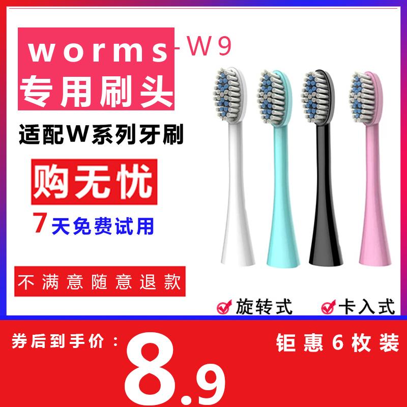 worms电动牙刷刷头成人自动家用软毛 美白舒适W9系列专用震动刷头