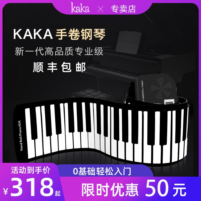 KAKA专业手卷电子钢琴88键便携式初学者折叠键盘学生软加厚版女男