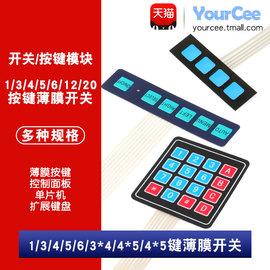 1/3/4/5/3*4/4*4/4*5键矩阵薄膜按键开关 控制面板单片机扩展键盘图片
