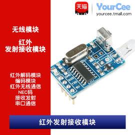 红外解码模块 编码模块 红外无线通信 接收发射串口通信模块