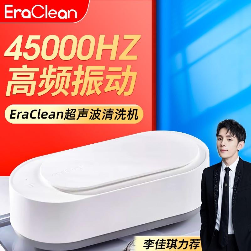 小米超声波清洗机EraClean洗眼镜牙套首饰手表家用隐形眼镜清洗器