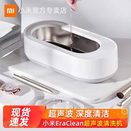 小米超聲波清洗機EraClean隱形機牙套首飾手表小型家用眼鏡清洗器圖片