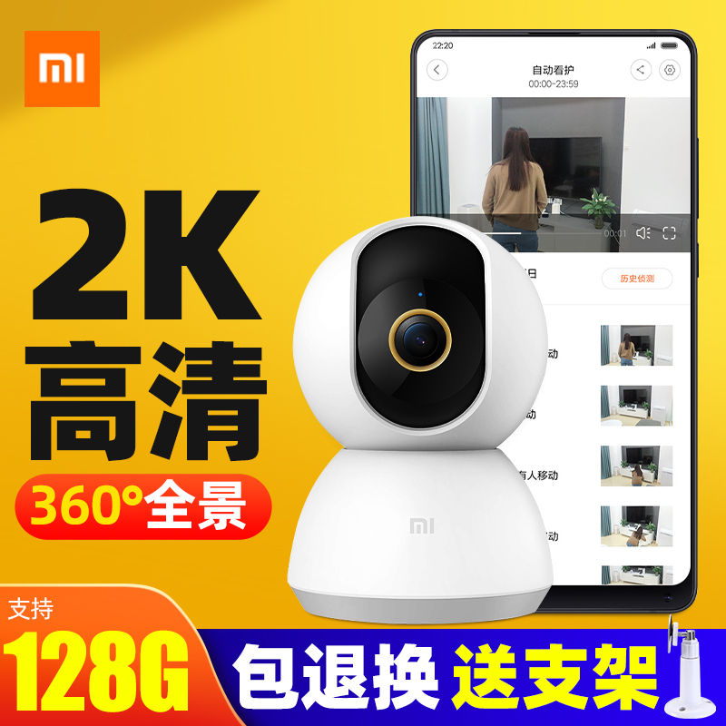 Xiaomi camera 2K home monitoring 360-degree high-definition panoramic wireless monitor pet indoor network wireless can connect mobile phone remote wifi Mijia smart camera 1080P PTZ version