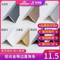 L型自粘铝合金瓷砖收边条包边条直角压条压边装饰线条不锈钢金属