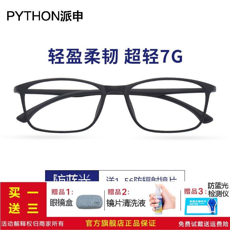 防蓝光眼镜男女平镜防辐射护目镜防近视眼镜框平光镜电竞眼镜8133,可领取5元天猫优惠券