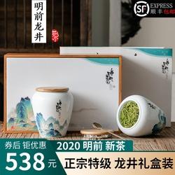 正宗2020龙井礼盒装特级浓香型新茶