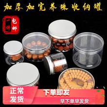 文玩密封罐盒星月紫檀手串佛珠手鏈塑料收納儲物首飾盒鋁蓋養珠罐
