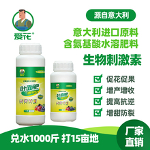 A New Organic Leaf Fertilizer with General Trace Elements for Vegetable, Citrus, Grape and Fruit Trees