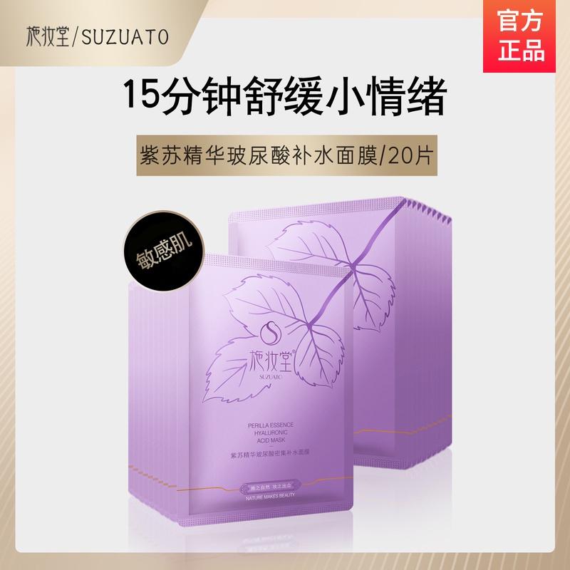【施妆堂】控油敏感肌肤补水保湿面膜