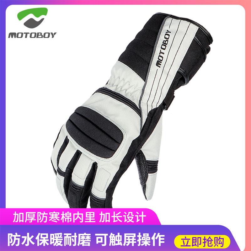 Перчатки мотоциклетные Артикул 607117053499