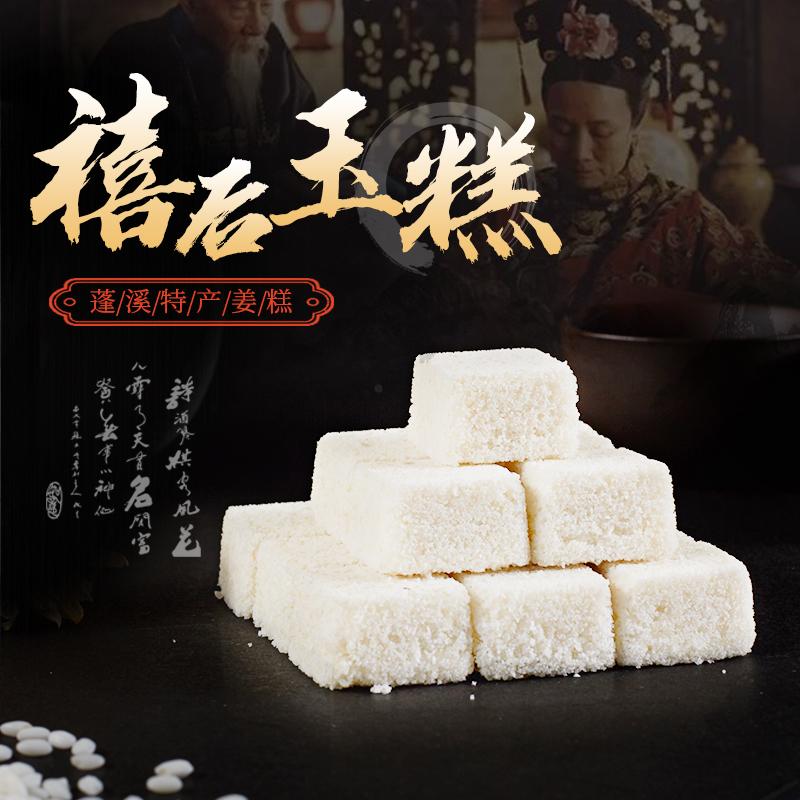 江正品蓬溪姜糕传统老式糕点软糯手工茶点古代糕点小时候小吃零食,可领取5元天猫优惠券