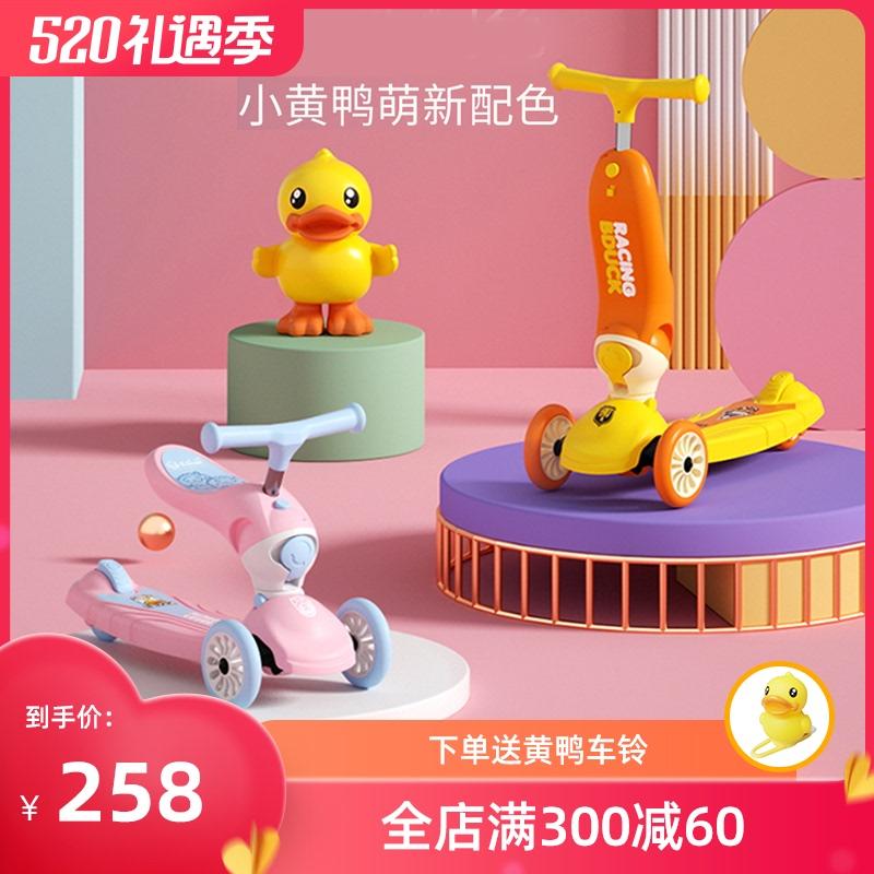 小黄鸭儿童滑板车1-3-6岁宝宝滑行车多功能二合一可坐平衡玩具车298元