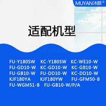 WE10KCY180SWKCWGD10飞普科配夏普空气净化器过滤网滤芯KC