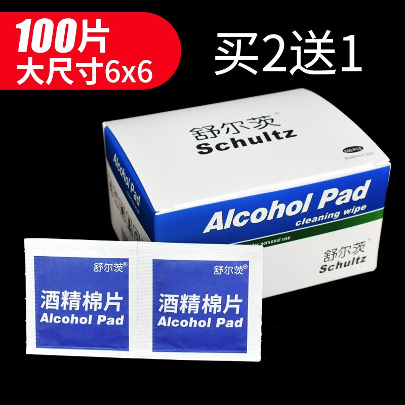 Alcohol cotton piece medical disinfection wound sterilization wipe mobile phone disposable cleaning piece household wet tissue separate packaging